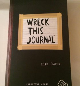 Блокнот Wreck This Journal