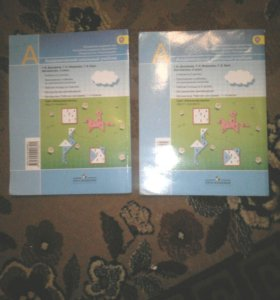 Два учебника