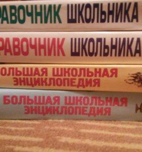 Школьные справочники, энциклопедии
