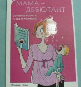 Книга Мама-дебютант новая