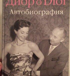 Автобиография Dior
