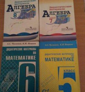Дидактические материалы по математике (алгебре)