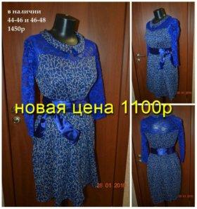 Платья синие р 44-46 46-48