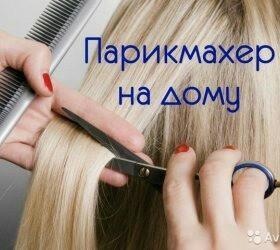 Стрижки,причёски,укладки