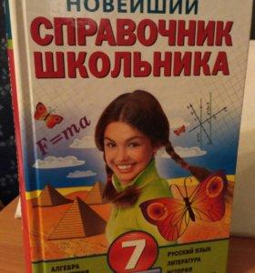 Школьный справочник 7кл.