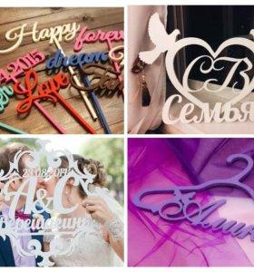 Свадебный декор/свадебные атрибуты