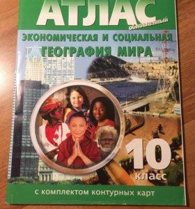 Атлас по географии 10 класс.