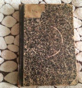 Книга на старорусском языке