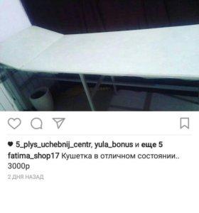 Кушетка