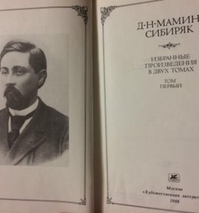 2 тома избранных произведений Д.Н. Мамин-Сибиряк