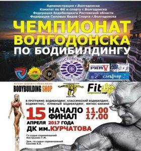 Билеты на Чемпионат Волгодонска по бодибилдингу