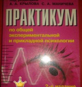Психология учебники
