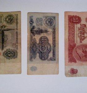 Купюры СССР 1961 г.в.