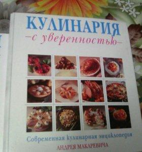 Кулинарная книга Макаревича