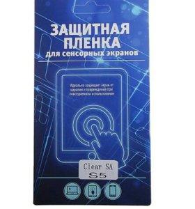 Защитная пленка на Samsung Galaxy S5