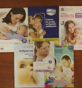 Для будущих мама брошюры по уходу и развитию ребен