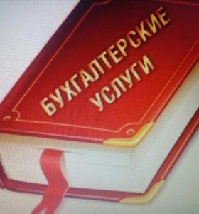 Бухгалтерские услуги для ООО, ИП,СНТ,ДНП,ТСЖ.