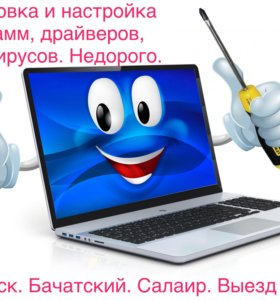 Настройка и ремонт компьютера.