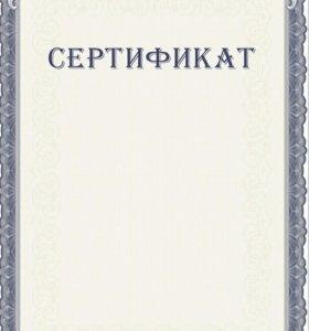 Сертификат в автошколу