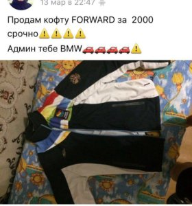 Кофта Forward