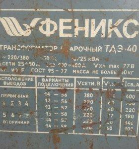 Сварочный аппарат 220/380 400А