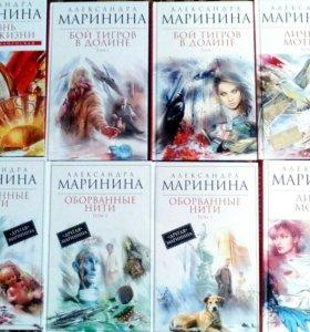 Цена за все книги А.Марининой