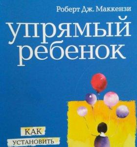 Детская психология Упрямый ребенок книга