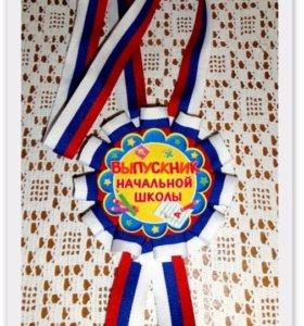 Изготовлю выпускные медали