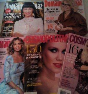 Журналы Cosmo и Домашиний очаг