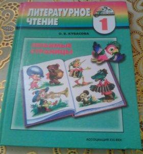 Книга для чтения 1- 2 класс