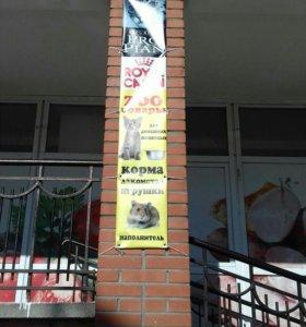 Реклама зоотоваров