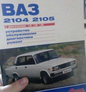 Книга по ремонту ВАЗ 2104,2105