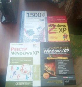 Книги Windows XP