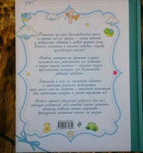 Дневник для новорожденных мальчика