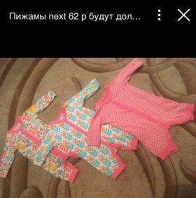 Пижамы фирменные