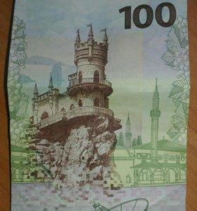 100 рублей Крымская