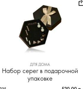 Набор серег в подарочной упаковке