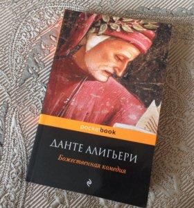 """Данте Алигьери """"Божественная комедия""""."""