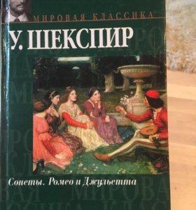 """Шекспир """"Сонеты. Ромео и Джульетта"""""""
