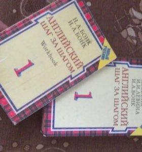 Английский шаг за шагом, 1 и 2 часть