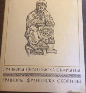 Гравюры Франциска Скорины