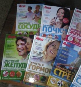 Энциклопедия здоровья 7 книг