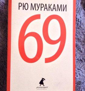 """Об Мураками """"69"""""""