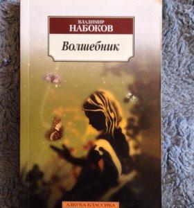 """Владимир Набоков """"Волшебник"""""""