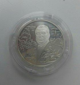 2 рубля Соловьев Седой, серебро.