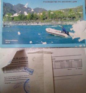 Лодка надувная и лодочный мотор