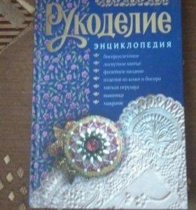 Рукоделие энциклопедия