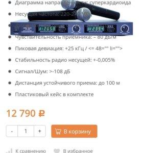 Радиосистема arthur forty AF-88