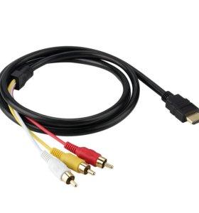 Кабель HDMI-3RCA