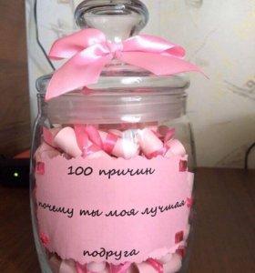 100 причин для лучшей подруги